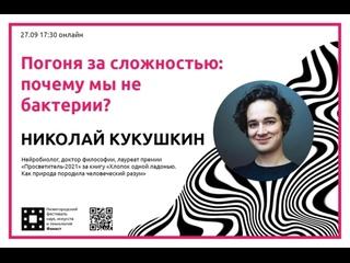 Лекция Николая Кукушкина «Погоня за сложностью: почему мы не бактерии?»