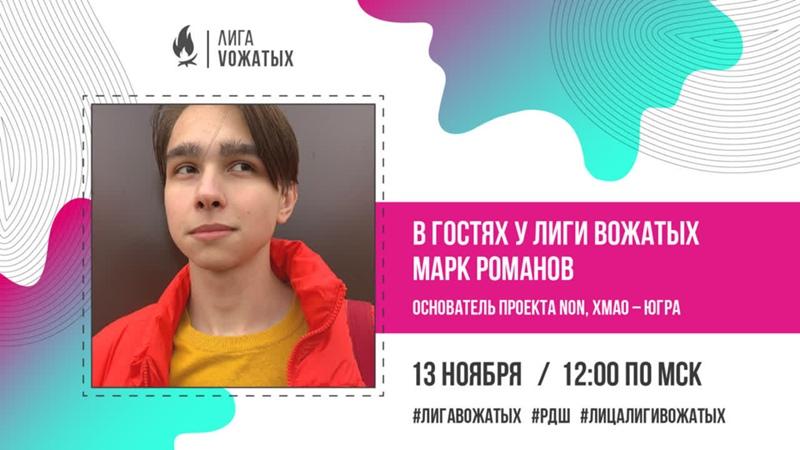 Сейчас или никогда В гостях Марк Романов создатель волонтерского проекта NON