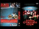 Очень страшное кино - Русский Трейлер 2000 - 2013