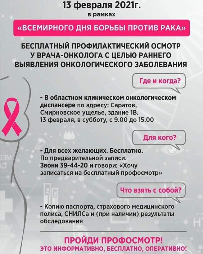 13 февраля в рамках Всемирного дня борьбы против рака жители области, в том числе и петровчане, по предварительной записи могут пройти бесплатный профилактический осмотр у врача-онколога