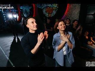 Макс Куликов и Женя Царевская