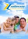 Горнолыжный комплекс Хабарское. Нижний Новгород | группа