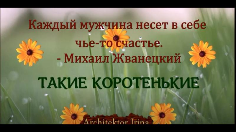 Михаил Жванецкий Каждый мужчина несет в себе чье то счастье
