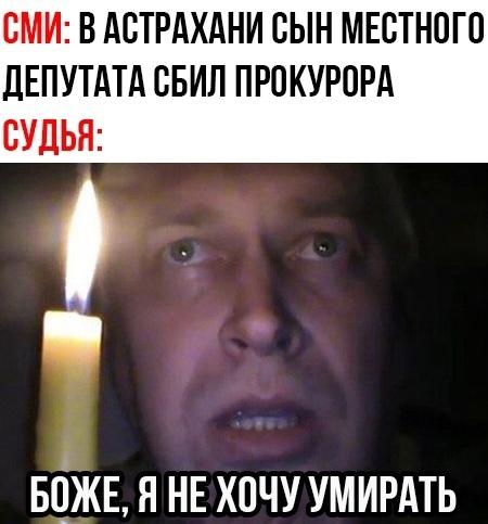 Полуголый сын российского депутата сбил военного прокурора с женой на переходе