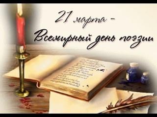 """Стихотворение И. Нонешвили """"День поэзии"""" в переводе Е. Евтушенко"""