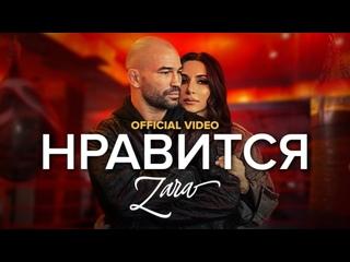 Зара - Нравится (Армения 2020) на русском