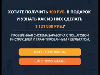 БИЗНЕС_ВАМ_В_ПОДАРОК!_ХОТИТЕ_ПОЛУЧИТЬ_100_РУБ__В_ПОДАРОК_И_УЗНАТЬ КАК ИЗ НИХ СДЕЛАТЬ 1121000 РУБ.?