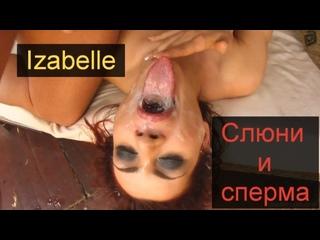 Izabelle   Вся в слюнях и сперме   redhead, hardcore, group sex, bbg, fucked, cum in mouth, dirty, rough, fuck, eat cum