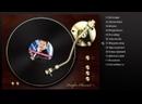 ПРЕМЬЕРА АЛЬБОМА 2015! Аркадий КОБЯКОВ - Ветерок Full album 2015