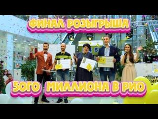 Финал розыгрыша 5 миллиона рублей в РИО! Полная хронология и интервью финалистов