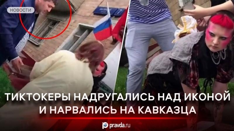 Кавказец вступился за икону и влепил пощечину тиктокерше Видео