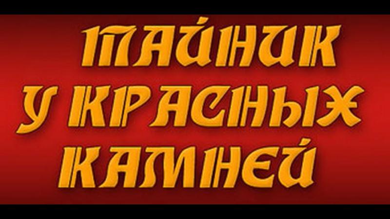 Х ф Тайник у Красных камней 1972 720 HD