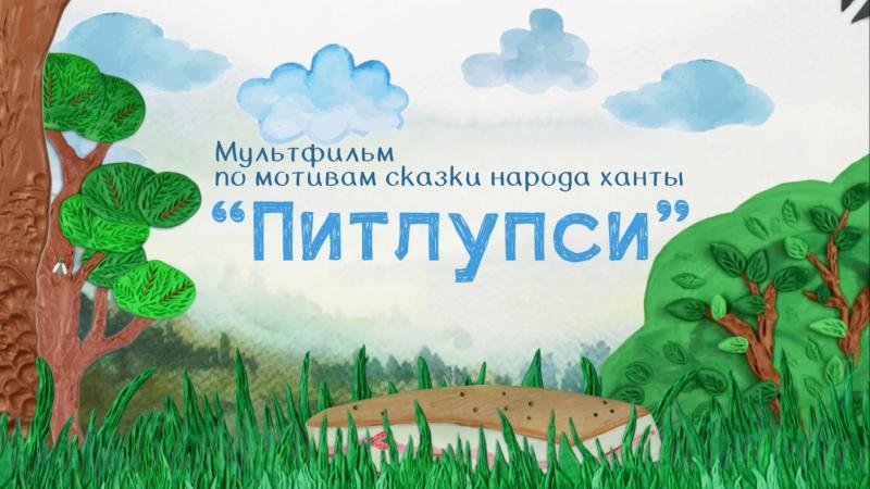 Мультфильм Питлупси