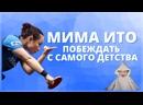 6-летняя Мима Ито против 82-летней Эдны Флетчер японское тв-шоу