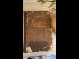 Книга Кулинария 1959 год. Ч.2