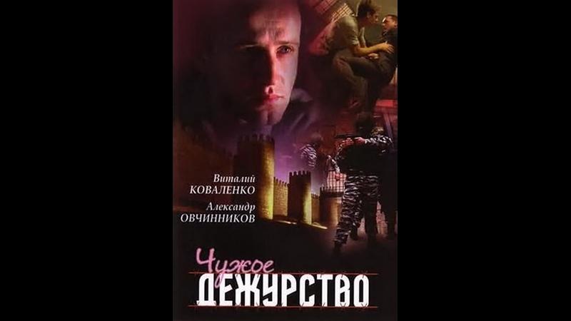 2007г ★ т с Попытка к бегству ★ фильм № 2 Чужое дежурство