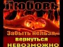 ЗАБЫТЬ НЕЛЬЗЯ,ВЕРНУТЬСЯ НЕВОЗМОЖНО и стихи-отзвук Александра Тимшина