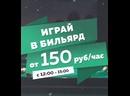 Каждый день с 1200 - 1500Играй в бильярд @ arena_labinsk по лучшей цене🔥Наш адрес📍г.Лабинск, ул. Первомайская, 117🔺️2 эт