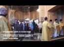 В Храме Веры, Надежды, Любови и матери их Софии города Кирова состоялось торжественное богослужение
