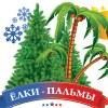 Турагентство Ёлки-Пальмы Воронеж горящие туры