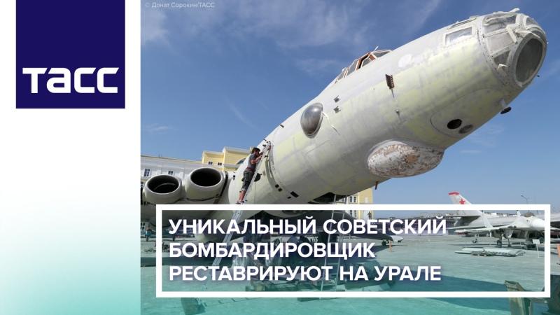 Уникальный советский бомбардировщик реставрируют на Урале