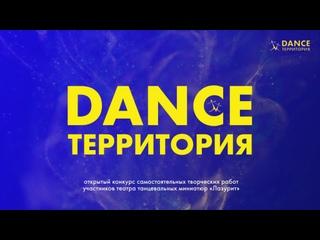 Конкурс «Dance территория» - ТТМ «Лазурит»