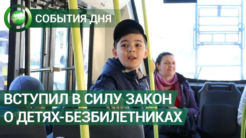 Вступил в силу закон о детях безбилетниках События дня ФАН ТВ
