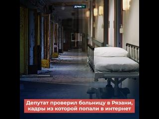 Депутат проверил больницу в Рязани, кадры из которой попали в интернет