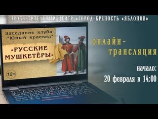 Познавательно-игровая онлайн-программа «Русские мушкетёры»