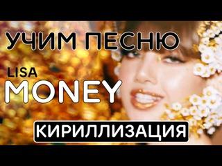 Учим песню LISA - 'MONEY' | Кириллизация