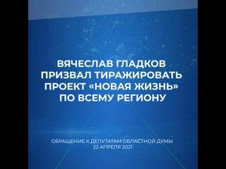 Вячеслав Гладков призвал тиражировать проект «Новая жизнь» по всему региону