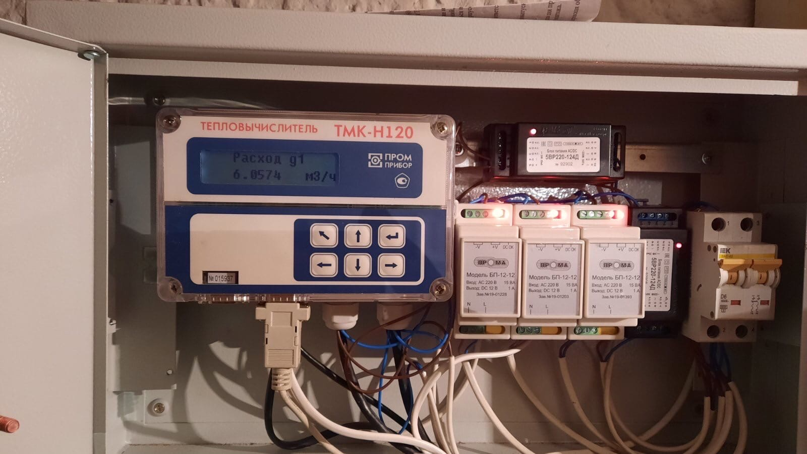 Строителей 9/1 установка расходомеров,теплосчетчика и счетчика на
