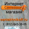 """Интернет магазин сантехники""""САНТЕХНИКОФФ"""" СПб"""