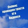 Seo анализ сайтов, аудит сайта | Xtool.ru