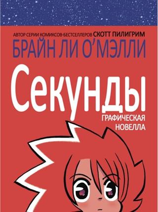 Seconds (Rus)