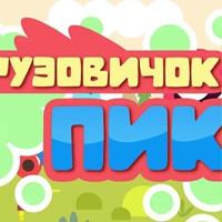 Грузовичок Пик- все серии подряд без остановки | ВКонтакте
