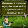Снаряжение для охоты, рыбалки и активного отдыха
