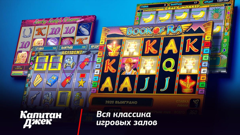 В контакте игровые автоматы капитан джек приложение игровые автоматы отзывы