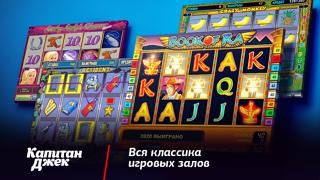 Игровой автомат капитан джек рейтинг слотов рф играть в игровые автоматы бесплатно онлайн обезьянки
