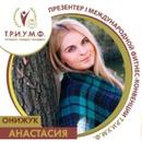 Фотоальбом Анастасии Онижук