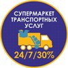 Транспортная компания | Грузоперевозки | Самара
