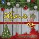 Rihana - Jingle Bells