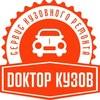 Кузовной ремонт Сарапул, Доктор Кузов
