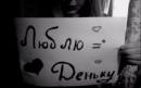 Денис Денисов, 22 года