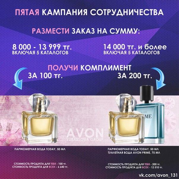 Avon для представителей казахстан купить косметику декаративную