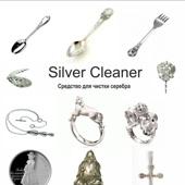 198 SILVER CLEANER Powder (Сильвер Клинер Паудер). Средство для чистки серебра.