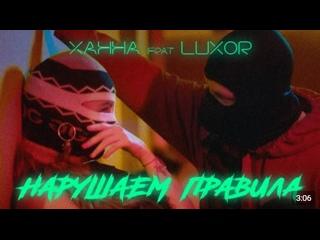 Ханна feat. Luxor — Нарушаем правила [ft.&.и] | #vqmusic