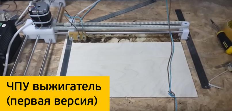 Производство ЧПУ выжигателя