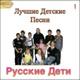 Russian Children - Lullaby