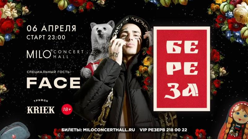 БЕРЁЗА! w/ FACE - 06.04 | MILO CONCERT HALL